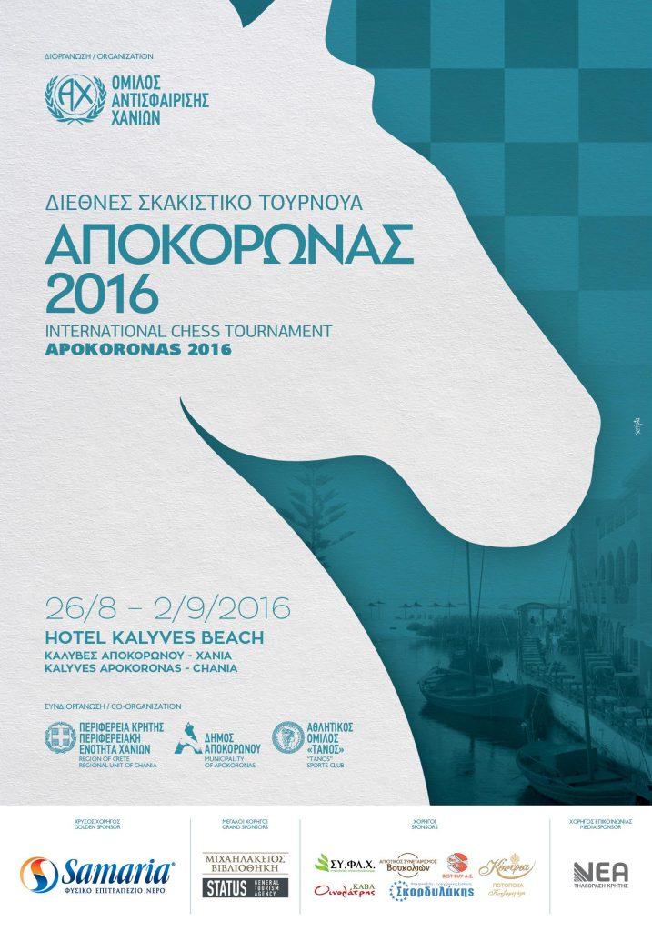 Afisa_APOKORONAS2016